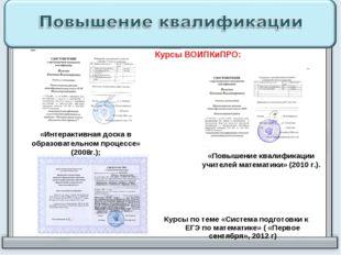 Курсы по теме «Система подготовки к ЕГЭ по математике» ( «Первое сентября», 2