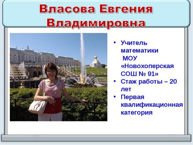 Учитель математики МОУ «Новохоперская СОШ № 91» Стаж работы – 20 лет Первая к...