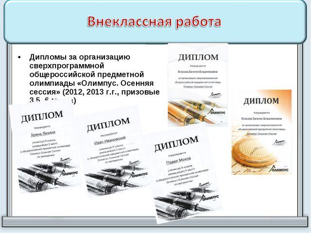 Дипломы за организацию сверхпрограммной общероссийской предметной олимпиады «...