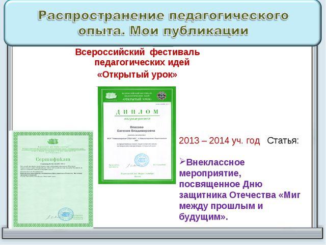 Всероссийский фестиваль педагогических идей «Открытый урок» 2013 – 2014 уч. г...