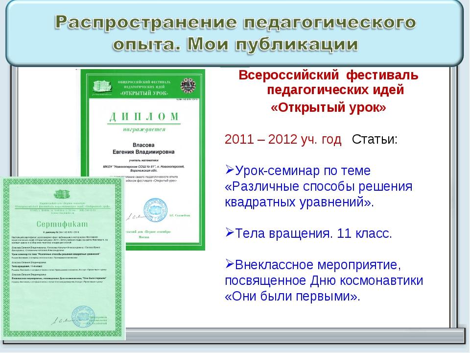 Всероссийский фестиваль педагогических идей «Открытый урок» 2011 – 2012 уч. г...