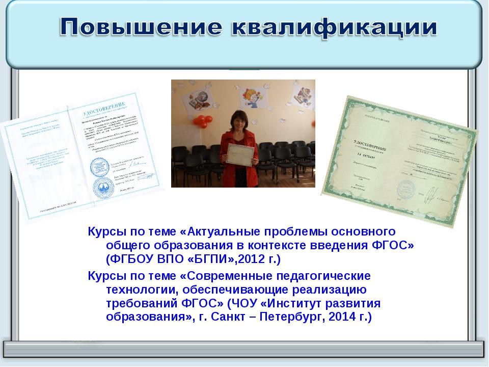 Курсы по теме «Актуальные проблемы основного общего образования в контексте в...