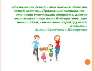 «Воспитание детей – это важная область нашей жизни… Правильное воспитание – э