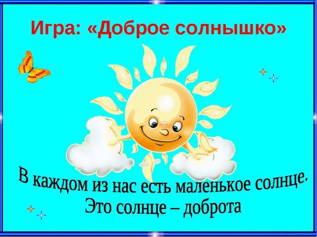 Игра: «Доброе солнышко»