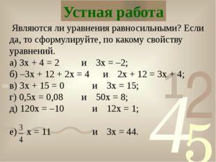 Являются ли уравнения равносильными? Если да, то сформулируйте, по какому св