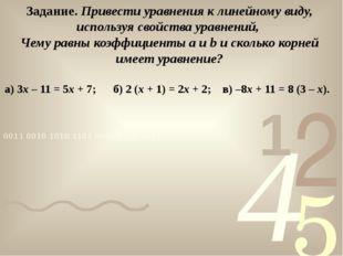 Задание. Привести уравнения к линейному виду, используя свойства уравнений, Ч