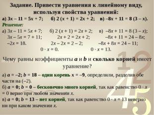 Задание. Привести уравнения к линейному виду, используя свойства уравнений: а