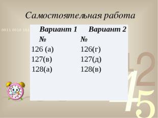 Самостоятельная работа Вариант 1 № 126 (а) 127(в) 128(а) Вариант2 № 126(г) 12
