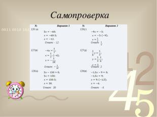Самопроверка № Вариант 1 № Вариант 2 126 (а) Ответ: - 12. 126(г) Ответ: 127(в