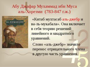 Абу Джафар Мухаммад ибн Муса аль-Хорезми (783-847 г.ж.) «Китаб мухтасаб аль-
