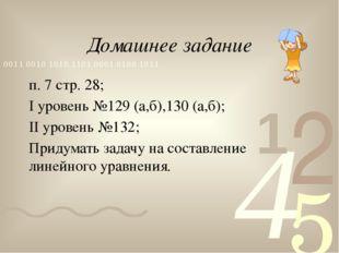 Домашнее задание п. 7 стр. 28; I уровень №129 (а,б),130 (а,б); II уровень №13