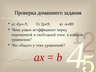 Проверка домашнего задания а) -6у=-5; б) 2р=5; в) -х=89 Чему равен коэффициен