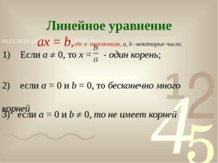 Линейное уравнение ax = b,где x- переменная, а, b –некоторые числа 1) Если a