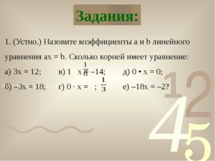 Задания: 1. (Устно.) Назовите коэффициенты a и b линейного уравнения ax = b.