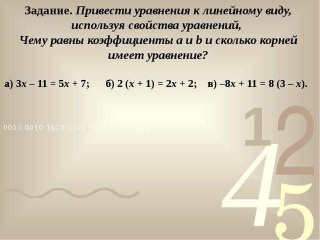 Задание. Привести уравнения к линейному виду, используя свойства уравнений, Ч...