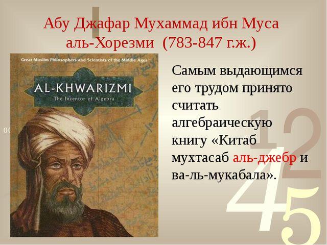 Абу Джафар Мухаммад ибн Муса аль-Хорезми (783-847 г.ж.) Самым выдающимся его...