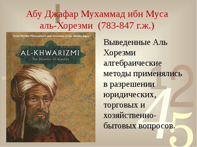 Абу Джафар Мухаммад ибн Муса аль-Хорезми (783-847 г.ж.) Выведенные Аль Хорез...