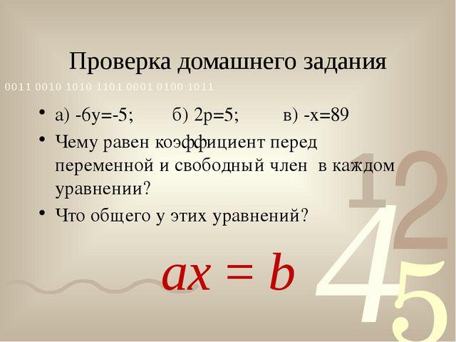 Проверка домашнего задания а) -6у=-5; б) 2р=5; в) -х=89 Чему равен коэффициен...