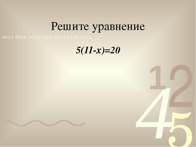Решите уравнение 5(11-х)=20