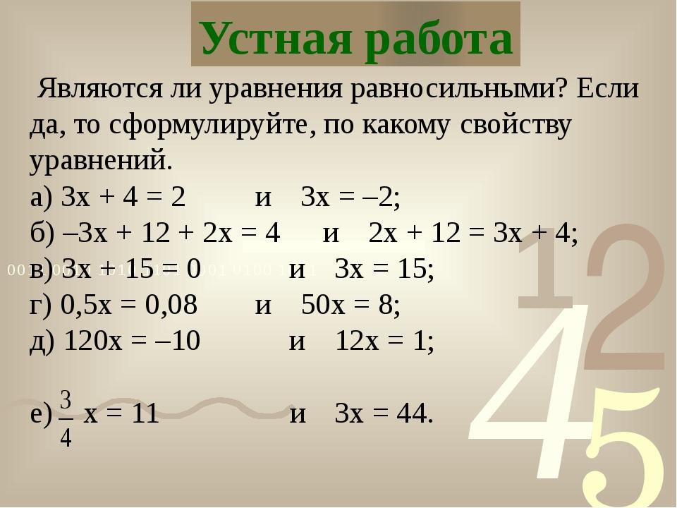 Являются ли уравнения равносильными? Если да, то сформулируйте, по какому св...