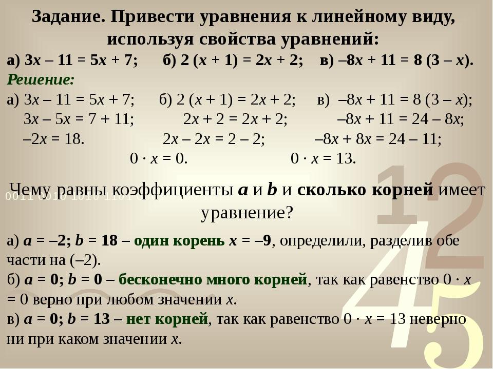 Задание. Привести уравнения к линейному виду, используя свойства уравнений: а...