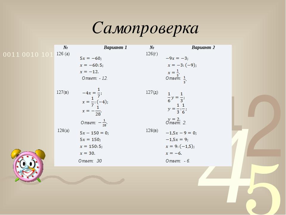 Самопроверка № Вариант 1 № Вариант 2 126 (а) Ответ: - 12. 126(г) Ответ: 127(в...