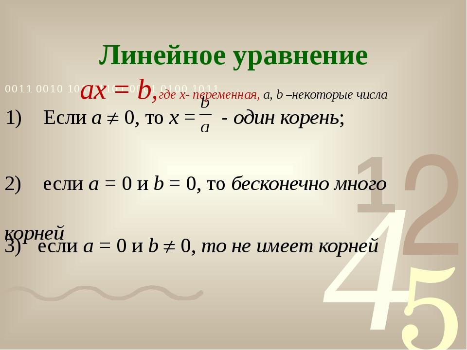 Линейное уравнение ax = b,где x- переменная, а, b –некоторые числа 1) Если a...