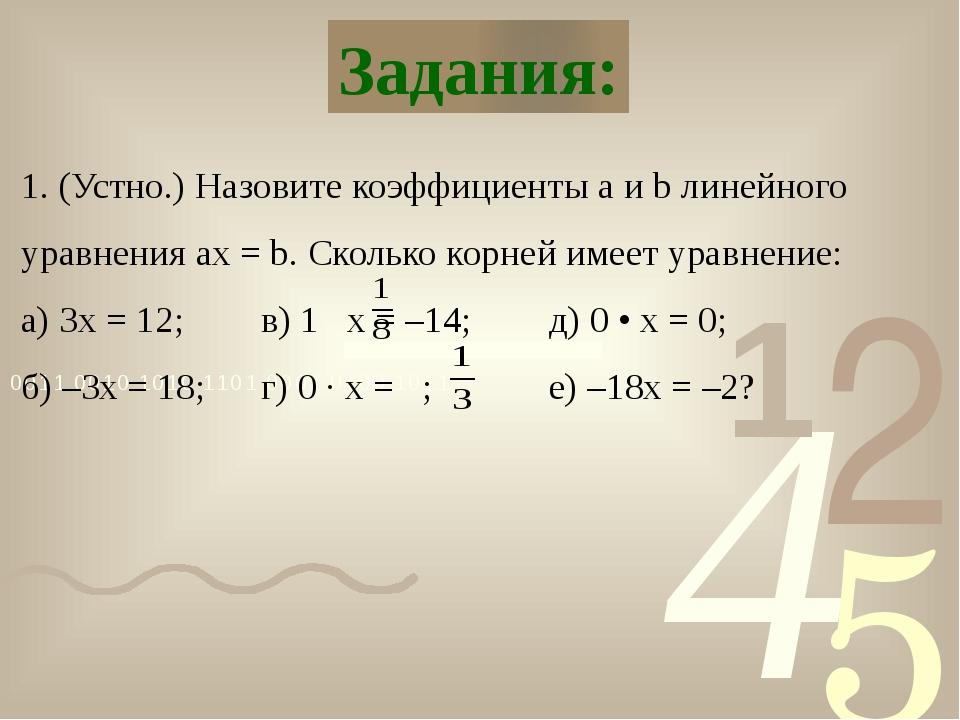 Задания: 1. (Устно.) Назовите коэффициенты a и b линейного уравнения ax = b....