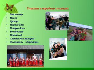 Участие в народных гуляниях Масленица Пасха Троица Иванов день Петров день Ро