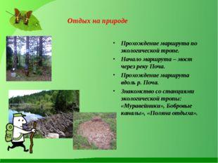 Отдых на природе Прохождение маршрута по экологической тропе. Начало маршрута