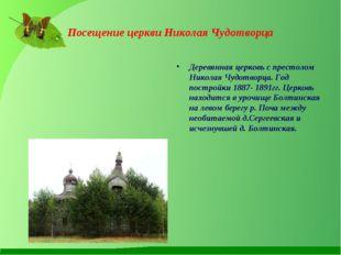 Посещение церкви Николая Чудотворца Деревянная церковь с престолом Николая Чу