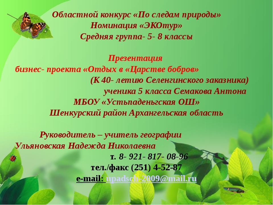 Областной конкурс «По следам природы» Номинация «ЭКОтур» Средняя группа- 5- 8...