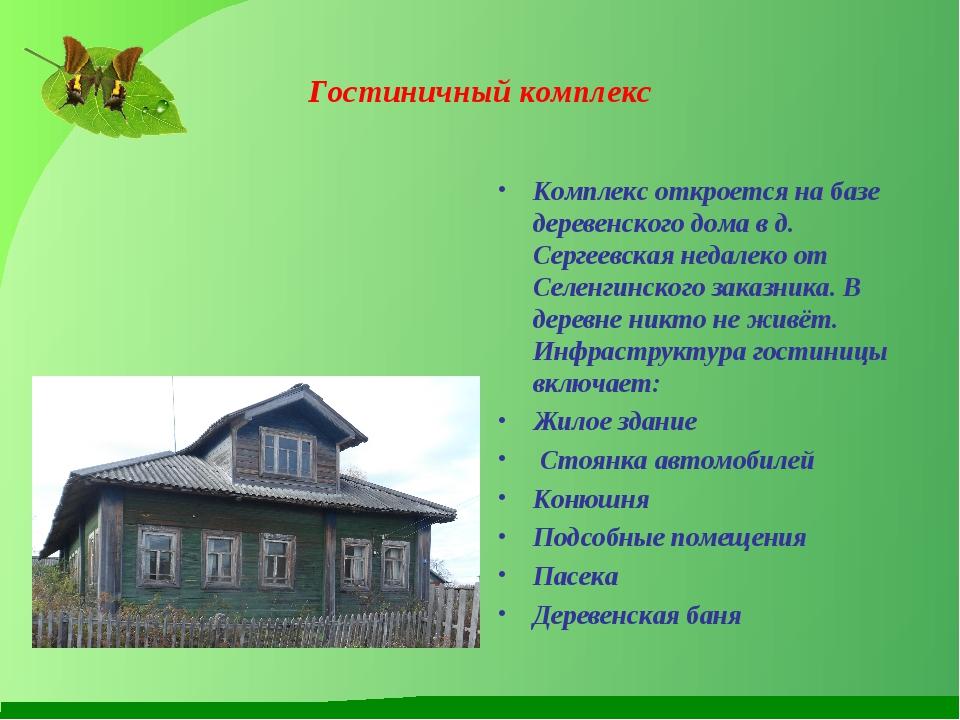 Гостиничный комплекс Комплекс откроется на базе деревенского дома в д. Сергее...