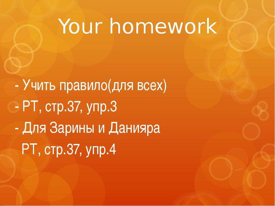 Your homework - Учить правило(для всех) - РТ, стр.37, упр.3 - Для Зарины и Да...
