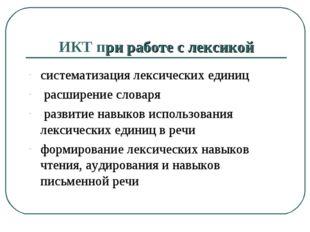 ИКТ при работе с лексикой систематизация лексических единиц расширение словар