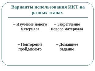 Варианты использования ИКТ на разныхэтапах