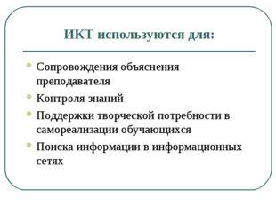 ИКТ используются для: Сопровождения объяснения преподавателя Контроля знаний