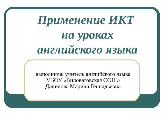 Применение ИКТ на уроках английского языка выполнила: учитель английского язы...