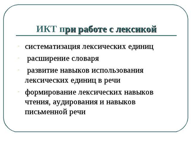 ИКТ при работе с лексикой систематизация лексических единиц расширение словар...