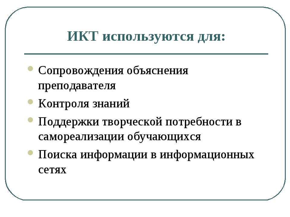 ИКТ используются для: Сопровождения объяснения преподавателя Контроля знаний...