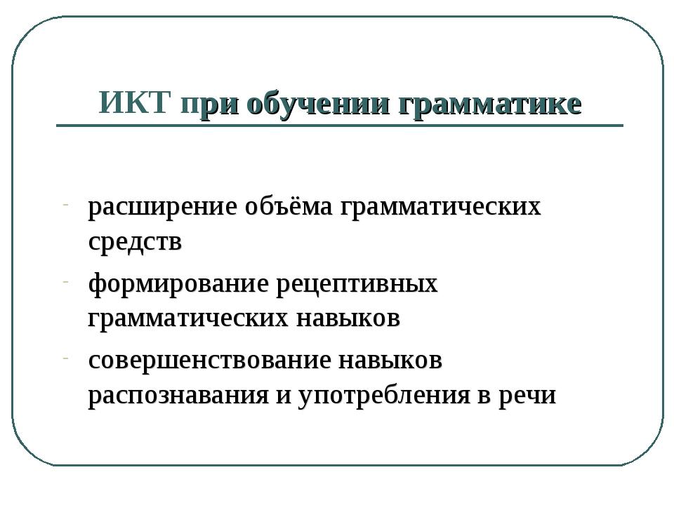 ИКТ при обучении грамматике расширение объёма грамматических средств формиров...