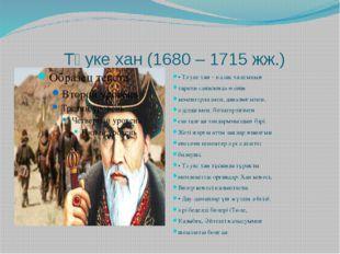 Тәуке хан (1680 – 1715 жж.) • Тәуке хан – қазақ халқының тарихи санасында өз