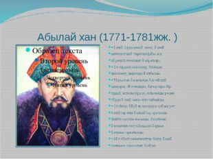 Абылай хан (1771-1781жж. ) • Қазақ Ордасының ханы, Қазақ мемлекетінің тарихы