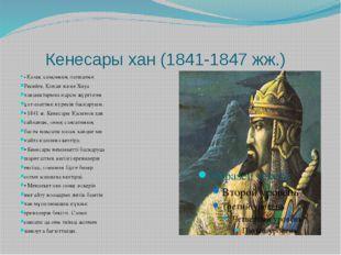 Кенесары хан (1841-1847 жж.) • Қазақ халқының патшалық Ресейге, Қоқан және Х