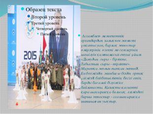 Ассамблея- мемлекеттік органдардың халықпен жемісті үнқатысуын, барлық этнос