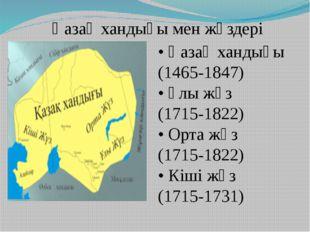 Қазақ хандығы мен жүздері • Қазақ хандығы (1465-1847) • Ұлы жүз (1715-1822)