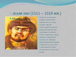 Қасым хан (1511 – 1518 жж.) Қасым хан тұсында қазақ хандығы саяси ықпалын кү