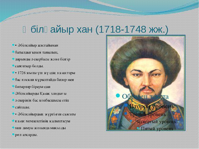 Әбілқайыр хан (1718-1748 жж.) • Әбілқайыр жастайынан батылдығымен танылып, д...