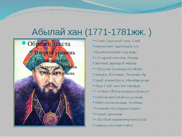 Абылай хан (1771-1781жж. ) • Қазақ Ордасының ханы, Қазақ мемлекетінің тарихы...