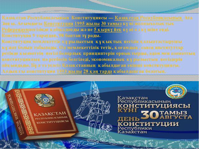 Қазақстан Республикасының Конституциясы—Қазақстан РеспубликасыныңАта Заңы....